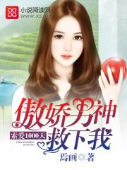 傲娇男神救下我:索爱1000天