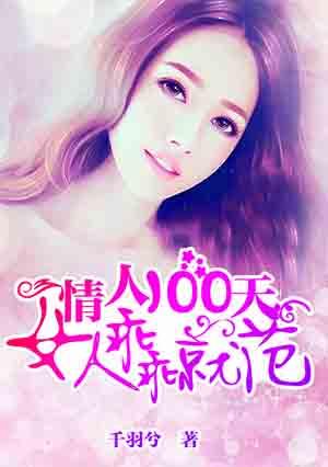 情人100天:女人乖乖就范