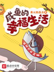 咸鱼的幸福生活