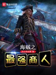 海贼之最强商人