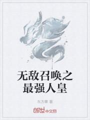 无敌召唤之最强人皇 作者:东方霖