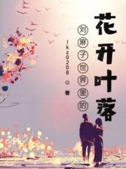 刘麻子世界里的花开叶落