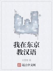 我在东京教汉语