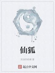 仙狐 作者:流浪的蛤蟆