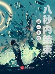 战斗全在八秒内结束 作者:范马加藤惠
