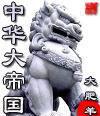 中华大帝国